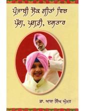 Punjabi Lok Geetan Vich Pagg, Pagri, Dastaar - Book By Dr. Assa Singh Ghuman