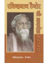 Rabindranath Tagore Ki Anmol Kahaniyan