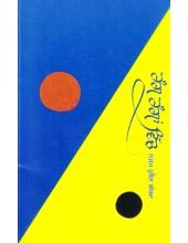 Rang Rangan Vich - Book By Najam Husain Sayyad