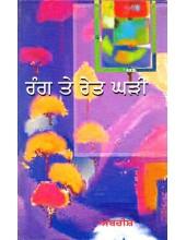 Rang Te Ret Ghari - Book By Ambrish