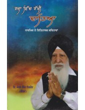 Razza Vich Rakhin Datia - Book By Giani Kewal Singh 'Nirdosh'