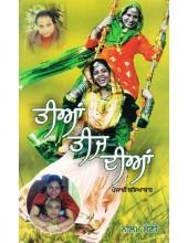 Teeian Teej Dian - Book By Neelam Saini