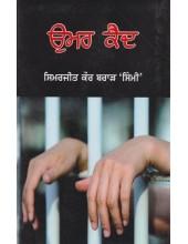 Umar Kaid - Book By Simarjeet Kaur Brar 'Simmi'