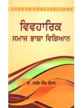 Vivharik Samaj Bhasha Vigiyan Part 2 - Book By Dr. Harman Singh Dhiman