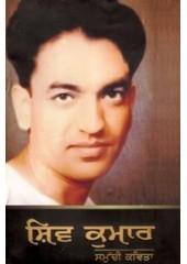 Shiv Kumar ( Samuchi Kavita ) - Book By Shiv Kumar Batalvi