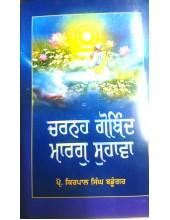 Charnah Gobind Marg Suhava