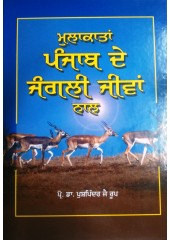 Mulakatan Punjab De Jungli Jeevan Naal
