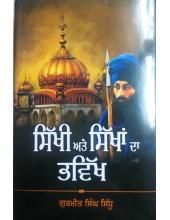 Sikhi Ate Sikhan Da Bhavikh